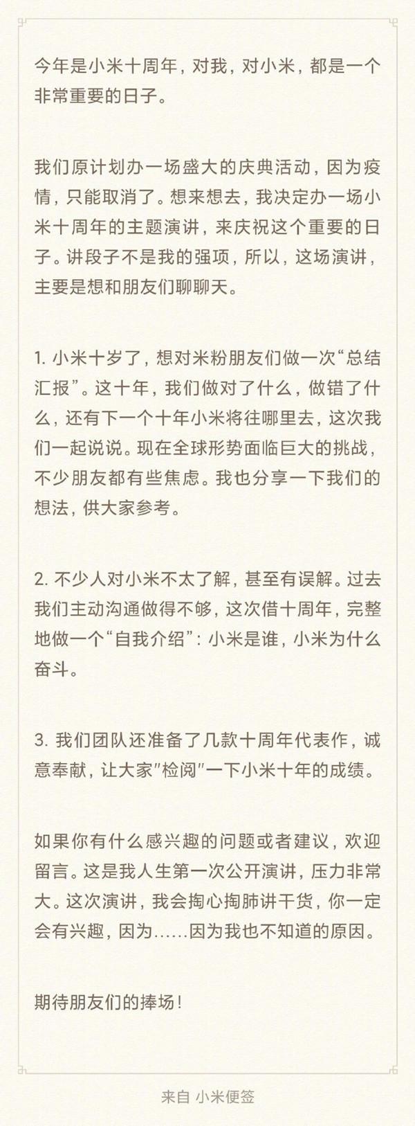 雷军宣布举行小米十周年主题演讲