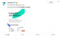 ColorOS 7下月升级适配计划仅有OPPO R15X和K1