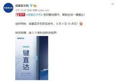诺基亚官宣将于8月4日发布新款智能手机
