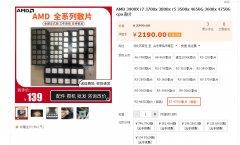 AMD新款桌面APU上架电商平台:6核R7 1390元