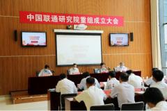 优化科技创新体系 组建中国联通研究院
