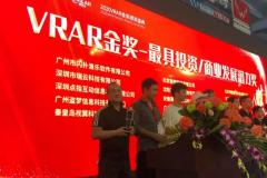 """店数科技欢乐码头荣膺""""VRAR金奖――最具投资/商业发展潜力奖""""奖项"""