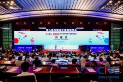 第八届中国电子信息博览会开幕 充分展示产业