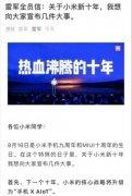 雷军公布小米下一十年核心战略将升级为手机×