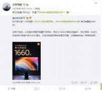 Redmi 98英寸电视单日销量超1660台 售价为199