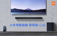 小米电视音箱影院版2.1声道发布:采用5个发声