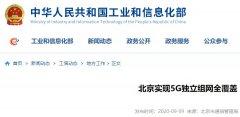 北京实现5G独立组网全覆盖 累计开通5G基站4.4