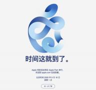 苹果秋季发布会将于9月16日举行:以线上形式