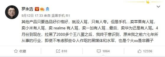 罗永浩微博发文吐槽 卖苹果有人骂 卖华为还是有人骂!