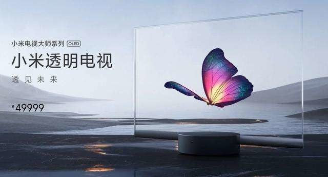 小米计划与三星合作开发透明OLED显示器?