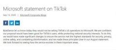 TikTok拒绝微软对其美国业务的收购要约 外媒