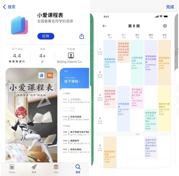小爱课程表App