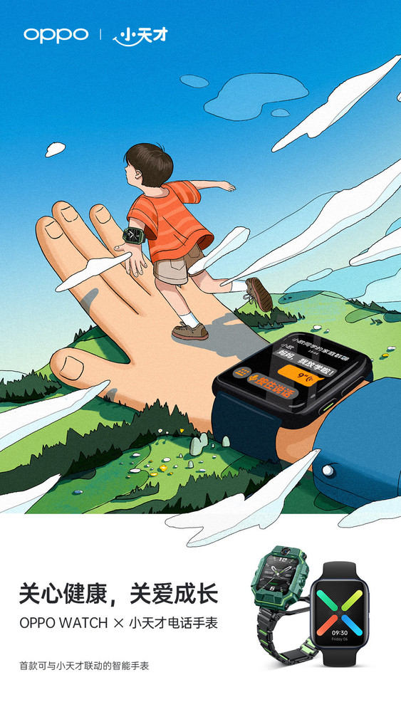 OPPO Watch可与小天才电话手表联动