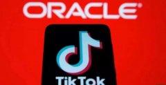 甲骨文确认与字节跳动达成协议 将为TikTok提