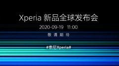 索尼Xperia新品全球发布会将于9月19日召开 或