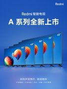 Redmi智能电视A系列全新上市:即将多个平台开
