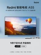 Redmi智能电视A55正式开启预约:配备55英寸4K