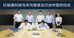 亿咖通科技与华为完成合作协议签署 手机数字