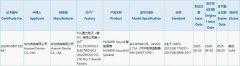 华为Sound音箱新品通过3C认证:由TCL代工生产