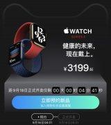 Apple Watch Series 6今日正式开售:配备全新