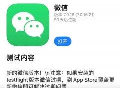"""微信发布iOS 7.0.16测试版 增加聊天框 """"不显"""