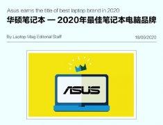 华硕被LaptopMag评为2020最佳笔记本品牌 设计分创新分均为满分