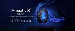 华米科技Amazfit X曲面屏手表售价公布:采用曲面机身设计 售价1999元