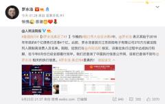 罗永浩终于还清6个亿债务 人民法院报发微博作