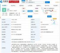 滴滴金科信息服务有限公司注册资本新增至1000