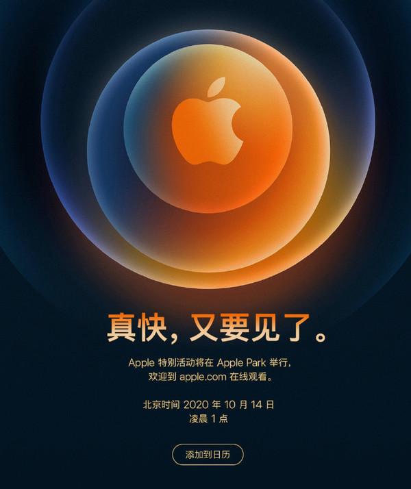 苹果发布会定档10月14日 iPhone 12系列将正式亮相!